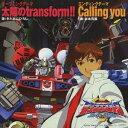 きただにひろし/谷本貴義/オープニングテーマ 太陽のtransform/エンディングテーマ Calling you 【CD】