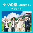 ケツメイシ/ケツの嵐〜夏BEST〜 【CD】