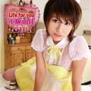 小阪由佳/Life for you 【CD+DVD】