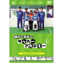 親子で学ぼう! サッカーアカデミー Vol.4:浮き球のコントロール 【DVD】