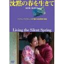 沈黙の春を生きて 【DVD】
