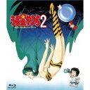 うる星やつら2 ビューティフル・ドリーマー 【Blu-ray...