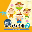 (教材)/2017 はっぴょう会 2 ももたろう 【CD】