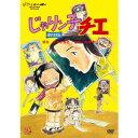じゃりン子チエ 劇場版 【DVD】