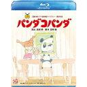 パンダコパンダ 【Blu-ray】