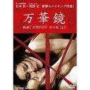 万華鏡 映画「JOHNEN 定の愛」より 【DVD】