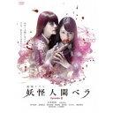 妖怪人間ベラ Episode 0 【DVD】
