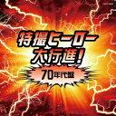 (特撮)/特撮ヒーロー大行進!70年代盤 仮面ライダー戦隊シリーズ 【CD】