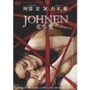 JOHNEN 定の愛 【DVD】
