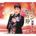 天童よしみ/ソーラン祭り節 Coupling With滝桜 【CD】