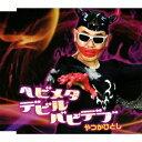樂天商城 - やつかひとし/ヘビメタデビルバビデブ/リバイブ 【CD】