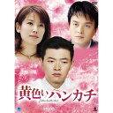 黄色いハンカチ DVD-BOX(7) 【DVD】