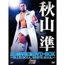【送料無料】秋山準 20周年記念DVD-BOX 〜BLUE SOUL,WHITE SOUL〜 【DVD】