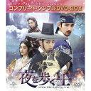 夜を歩く士  (期間限定) 【DVD】