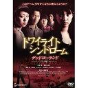 トワイライトシンドローム デッドゴーランド デラックス版 【DVD】