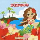 (教材)/2008年ビクター発表会 4 かわいいフラ 【CD】