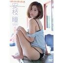 安枝瞳/笑顔のままで 【DVD】