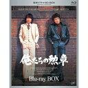 俺たちの勲章 Blu-ray BOX 【Blu-ray】