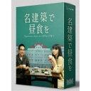 名建築で昼食を DVD-BOX 【DVD】