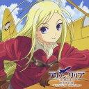 (ドラマCD)/アリソンとリリア ドラマCDI ~アリソンとヴィル Another Story~ 【CD】