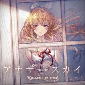 (ゲーム・ミュージック)/アナザースカイ 〜GRANBLUE FANTASY〜 【CD】
