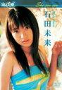 石田未来/アクアリウム 【DVD】