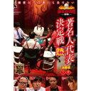 近代麻雀Presents 麻雀最強戦2019 著名人代表決定戦 熱 下巻 【DVD】