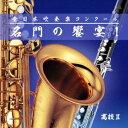 古典 - (V.A.)/全日本吹奏楽コンクール 名門の饗宴! 高校II 【CD】