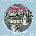 (アニメーション)/コロムビア アニメ・特撮主題歌全集 1972 7 【CD】