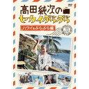 高田純次のセカイぷらぷら ハワイをぷらぷら編 【DVD】