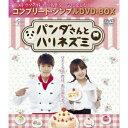 パンダさんとハリネズミ  (期間限定) 【DVD】