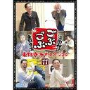 ごぶごぶ 東野幸治セレクション11 【DVD】