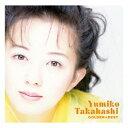 高橋由美子/ゴールデン☆ベスト 高橋由美子 【CD】...
