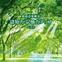 Nature Notes/最新音楽療法 認知力・記憶力アップ ベスト 【CD】
