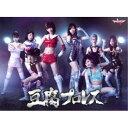 【送料無料】豆腐プロレス Blu-ray BOX 【Blu-ray】