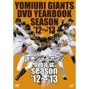 読売ジャイアンツDVD年鑑 season'12-'13 【DVD】