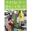 木村裕子の電車女☆春の旅 北近畿タンゴ鉄道de股のぞきの巻 【DVD】