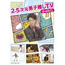 2.5次元男子推しTV シーズン2 DVD-BOX 【DVD】