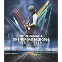 浜田省吾/SHOGO HAMADA ON THE ROAD 2015-2016 旅するソングライター Journey of a Songwriter《通常版》 【Blu-ray】