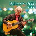 斉藤功/哀愁のギター歌謡 ベスト 【CD】