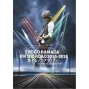 浜田省吾/SHOGO HAMADA ON THE ROAD 2015-2016 旅するソングライター Journey of a Songwriter《通常版》 【DVD】