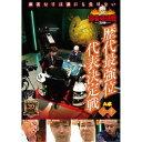 近代麻雀Presents 麻雀最強戦2019 歴代最強位代表決定戦 上巻 【DVD】