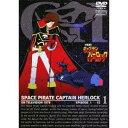 宇宙海賊キャプテンハーロック VOL.1 【DVD】