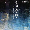 (クラシック)/~宇宙の相を聴く~プラーナ 高橋裕:室内楽作品集 【CD】