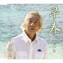 平井博道/早春 【CD】
