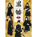 「黒鯱」3 【DVD】
