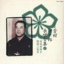 Rakuten - 芳村伊十郎[七世]/新定番 芳村伊十郎 長唄全集2 【CD】