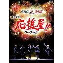 A.B.C-Z/ABC座2016 応援屋!! OH&YEAH!! 【DVD】