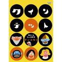 NHK DVD クインテット ゆかいな5人の音楽家 テンコモリ 【DVD】