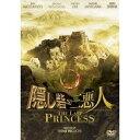 隠し砦の三悪人 THE LAST PRINCESS スタンダード・エディション 【DVD】